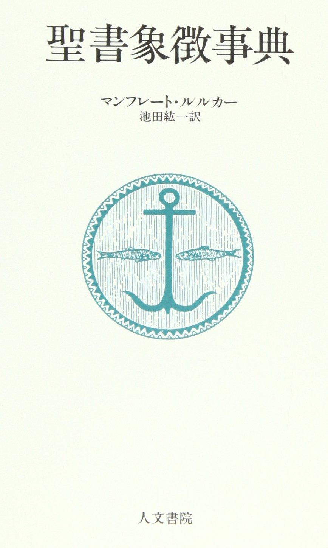 聖書象徴事典