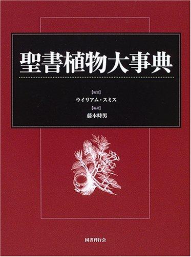 聖書植物大事典