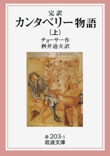 完訳 カンタベリー物語〈上〉 (岩波文庫)