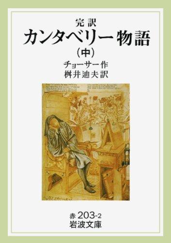 完訳 カンタベリー物語〈中〉 (岩波文庫)