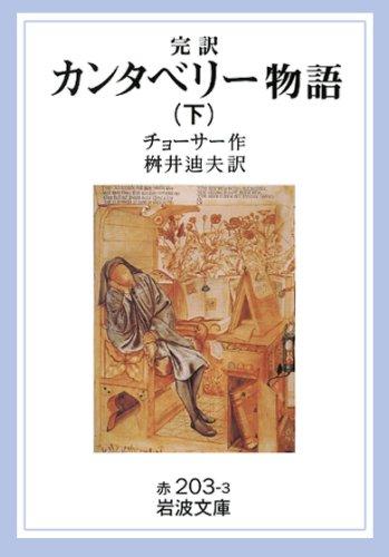 完訳 カンタベリー物語〈下〉 (岩波文庫)