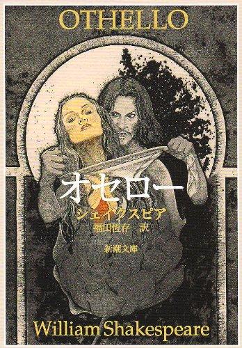 オセロー (新潮文庫)